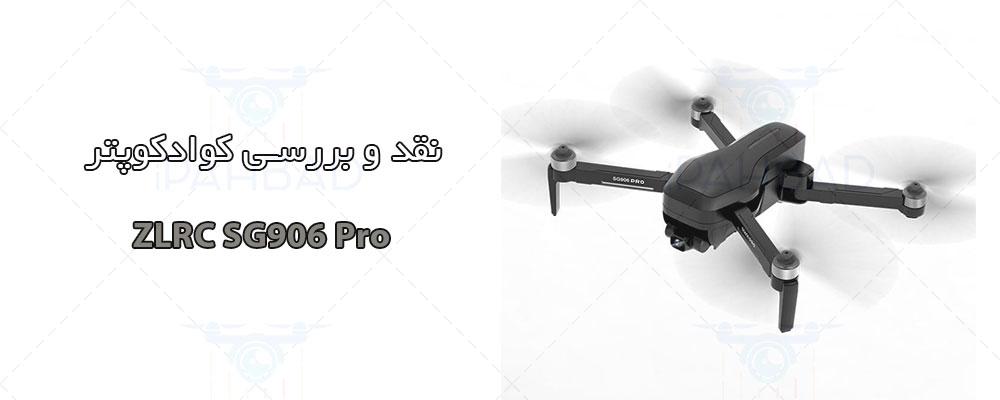 کوداکوپتر تاشوی ZLRC SG906 Pro