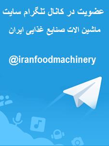 کانال تلگرام سایت ماشین آلات صنایع غذایی ایران