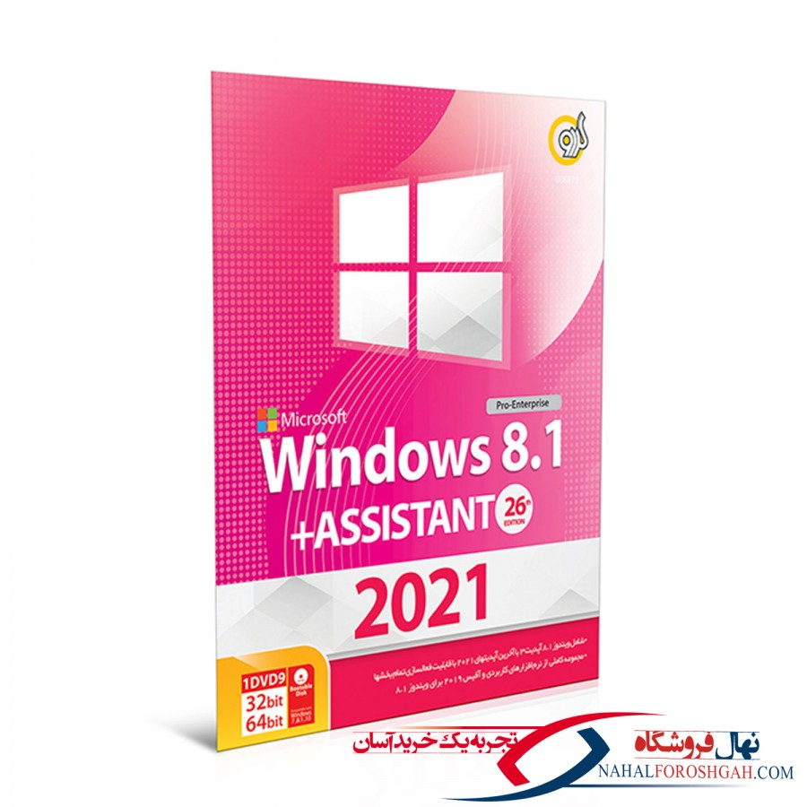 Windows 8.1 + Assistant 26th Edition 2021