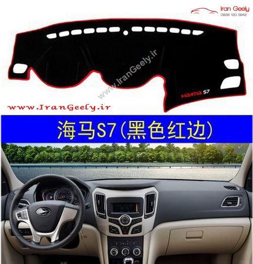 روداشبوردی خودرو HAIMA S7