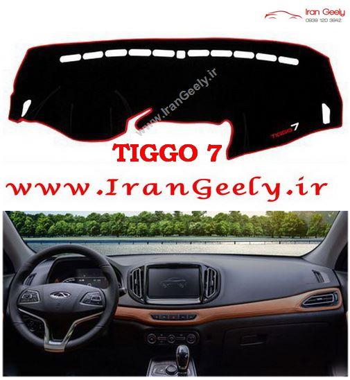 روداشبوردی خودرو TIGGO 7