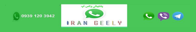 تماس با ما از طریق واتس آپ
