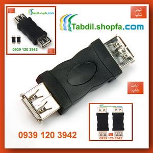 USB A Female to USB Female Adapter Convertor