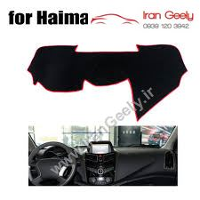 روداشبوردی خودرو HAIMA S5