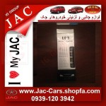supply_all_jac_accessories-option_parts_90-degree adapter-jac_cars-jac5-s5-www.jac-jac; jac5; accessories; jac_s5; jac_shop; www.jac-cars.shopfa.com; day lights for j5_s5 - (6).jpg