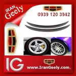 irangeely.com-accessorie for geely emgrand cars-protection eyebroew- (54).jpg