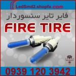 fire-tire-فایرتایر- www.ledsmd.shopfa.com (11).jpg
