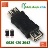 usb a female to usb female adapter convertor .jpg