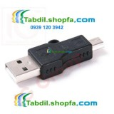 Mini USB Male to Male USB Adapter-tabdilshop.ir-xxq (2).jpg