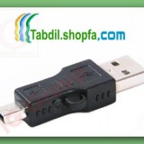 Mini USB Male to Male USB Adapter-tabdilshop.ir-q.jpg