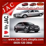 supplyjac5; accessories; jac_s5; jac_shop; www.jac-cars.shopfa.com; cars.shopfa.com - (84).jpg