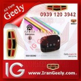 irangeely.com-accessorie for geely emgrand cars-silicon key cover protection-2 (2).jpg