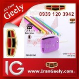 irangeely.com-accessorie for geely emgrand cars-silicon key cover protection-3 (2).jpg