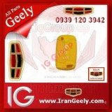 irangeely.com-accessorie for geely emgrand cars-silicon key cover protection-6 (2).jpg