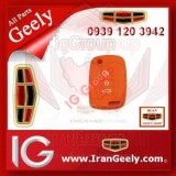 irangeely.com-accessorie for geely emgrand cars-silicon key cover protection-5 (2).jpg