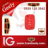 irangeely.com-accessorie for geely emgrand cars-silicon key cover protection-7 (2).jpg