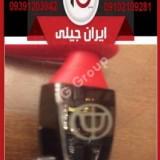 irangeely.ir-ig_group-car accessories-brilliance-5.jpg
