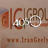 peugeot 405-ig_group-irangeely.ir (2).jpg