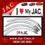 زه استیل دور گلگیر جک JAC S5