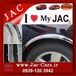 زه استیل دور گلگیر جک JAC J5