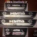پارکابی برچسبی طرح چرم هایما Haima S5/S7