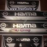 پارکابی برچسبی طرح چرم هایما Haima S7