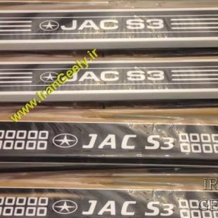 پارکابی فلزی جدید JAC S3