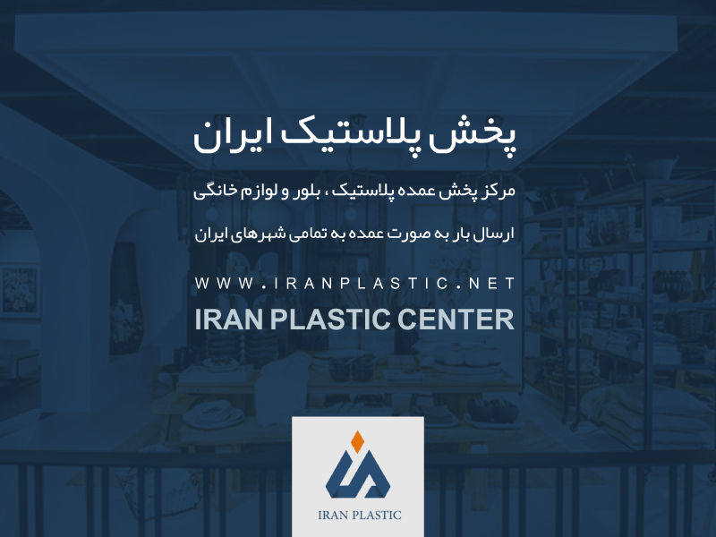 مرکز پخش عمده پلاستیک ایران