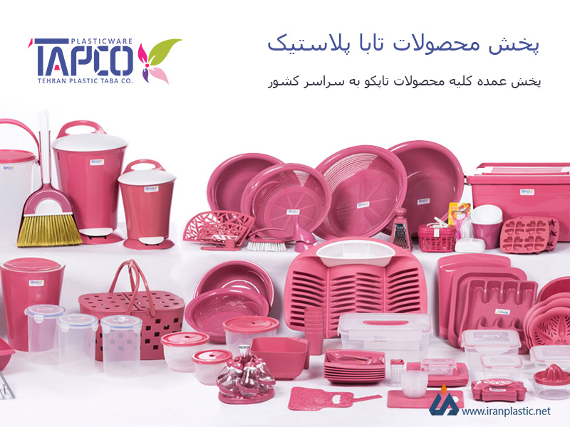 تهران پلاستیک تابا تاپکو