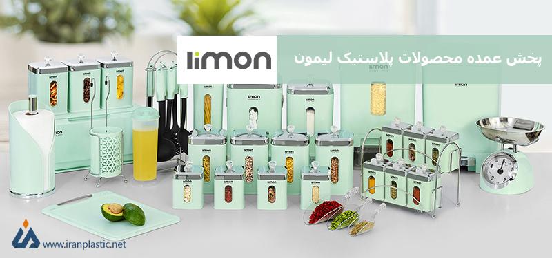 نمایندگی پلاستیک لیمون صنعت سازان