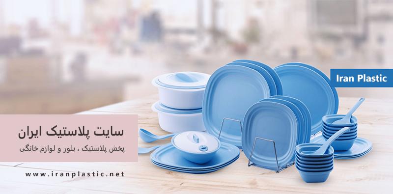 سایت پلاستیک ایران