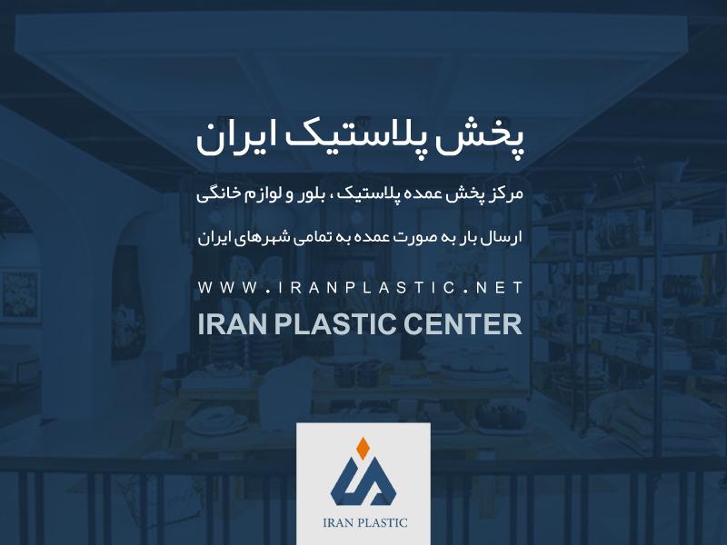 فروش عمده پلاستیک در تهران