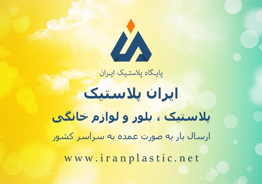 لیست قیمت اطلس پلاستیک