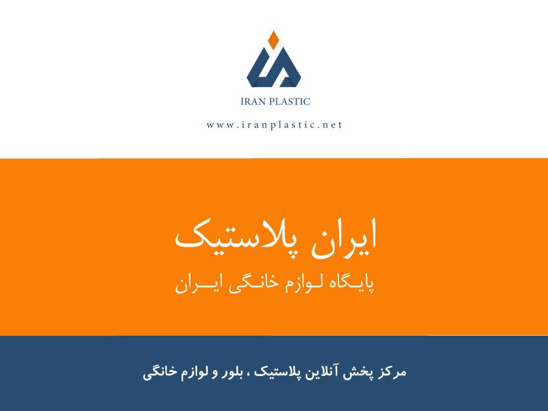 شرکت ایران پلاستیک