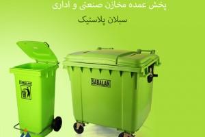 مخزن زباله سبلان پلاستیک