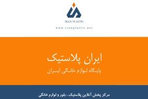 خرید اینترنتی پلاستیک از تهران
