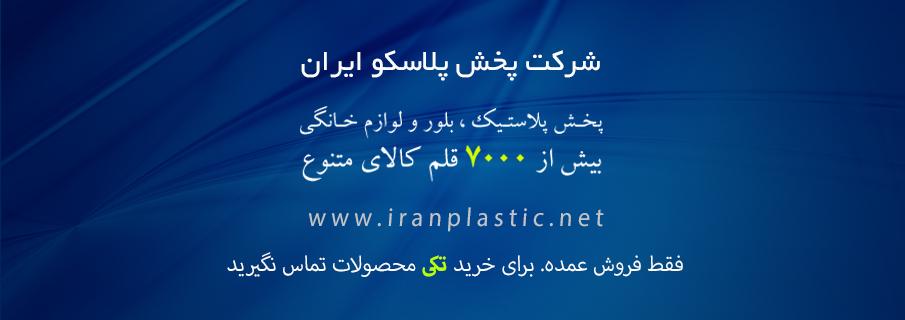پلاستیک فروشی عمده ایران