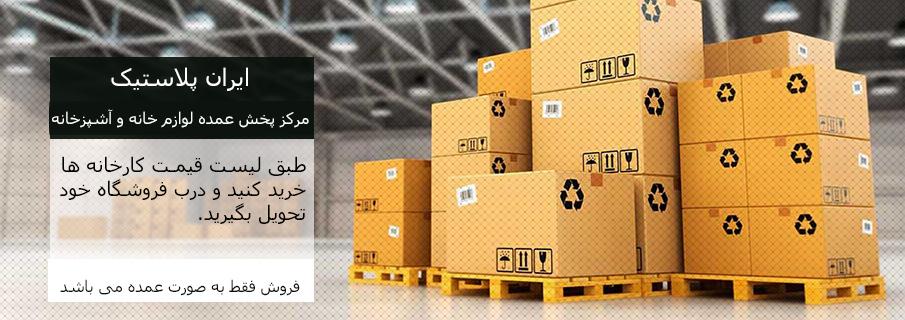 پخش پلاستیک ایران مرکز فروش پلاسکو و لوازم خانگی