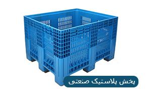 پخش عمده پلاستیک صنعتی و اداری