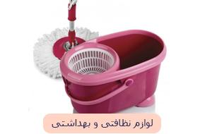 پخش پلاستیک نظافتی و بهداشتی