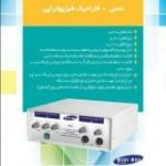 خرید دستگاه فیزیوتراپی ( استیمولاتور)  مدی مکس  2 کانال 400  هرتز