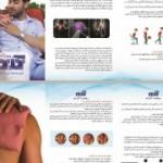 کیسه ضد درد سرد و گرم آنارام