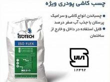 چسب کاشی پودری ویژه ISO FLEX® V