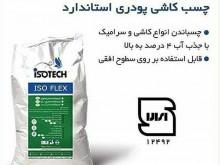 چسب کاشی پودری استاندارد ISO FLEX® P