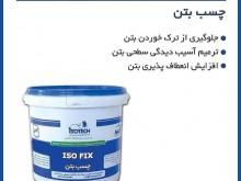 چسب بتن ISO FIX