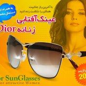 خرید عینک زنانه dior