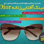 عینک دیور dior مدل 7008