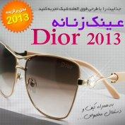خرید عینک dior