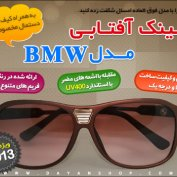 خرید عینک آفتابی مدل bmw