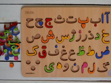 الفبای فارسی